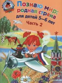 Познаю мир : родная страна : для детей 5-6 лет. В 2 ч. Ч.2