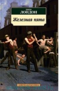 Железная пята : роман
