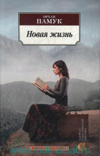 Новая жизнь : роман