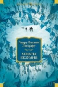 Хребты Безумия : роман, повесть, рассказы