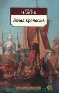 Белая крепость : роман