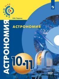 Астрономия : 10-11-й классы : учебник для общеобразовательных организаций : базовый уровень (ФГОС)