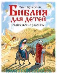 Библия для детей. Евангельские рассказы : рассказы