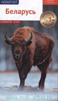 Беларусь : путеводитель : 14 маршрутов, 20 карт