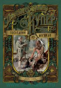 Последний из могикан, или Повесть о 1757 годе : роман