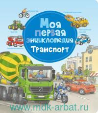 Моя первая энциклопедия. Транспорт