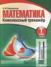 Математика : комплексный тренажер : 1-й класс