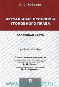 Актуальные проблемы уголовного права : Особенная часть : учебное пособие для магистрантов