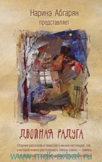 Двойная радуга : сборник рассказов