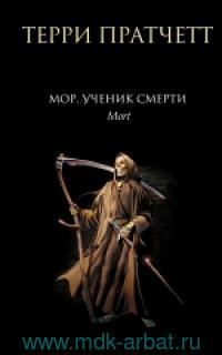 Мор, ученик Смерти : фантастический роман