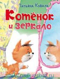 Котёнок и зеркало