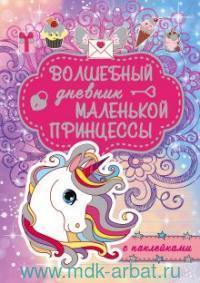 Волшебный дневник маленькой принцессы = Сказочный дневник принцессы