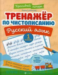 Тренажёр по чистописанию : Русский язык : 1-й класс
