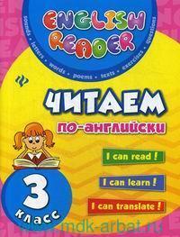 Читаем по-английски : 3-й класс