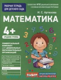 Математика. Средняя группа 4+ : универсальный комплект для дошкольных образовательных организаций