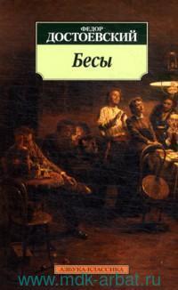 Бесы : роман