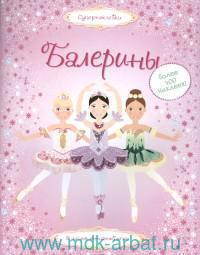 Балерины : более 400 наклеек