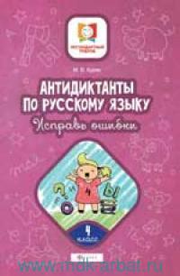 Антидиктанты по русскому языку. Исправь ошибки : 4-й класс