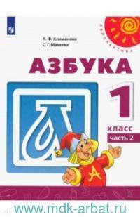Азбука : 1-й класс : учебник для общеобразовательных организаций : в 2 ч. (ФГОС)