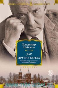 Дар ; Другие берега : Избранные произведения «русского периода» : романы : повесть : автобиография