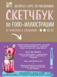 Скетчбук по FOOD-иллюстрации : от простого к сложному
