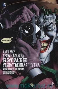 Бэтмен. Убийственная шутка : графический роман