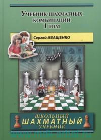 Учебник шахматных комбинаций. Т.1 = The Manual of Chess Combinations. Vol.1a = Das Lehrbuch der Schachkombinationen = Manual de combinaciones de ajedrez
