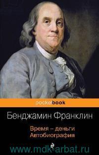 Время - деньги ; Автобиография