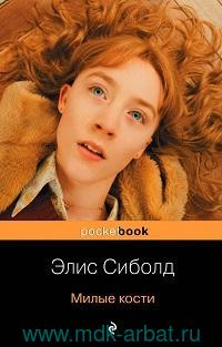 Милые кости : роман