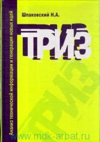 ТРИЗ. Анализ технической информации и генерация новых идей : учебное пособие