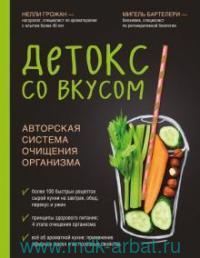 Детокс со вкусом : авторская система очищения организма