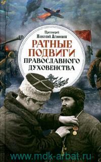 Ратные подвиги православного духовенства
