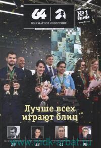 64 Шахматное обозрение №1(1227), 2020 : ежемесячный журнал для любителей игры и профессионалов