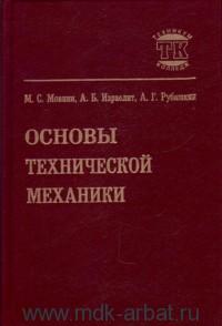 Аркуша а. И. , фролов м. И. Техническая механика.