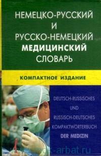 Немецко-русский и русско-немецкий медицинский словарь : компактное издание : свыше 50000 терминов, сочетаний, эквивалентов и значений