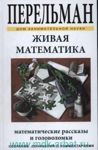 Живая математика : математические рассказы и головоломки