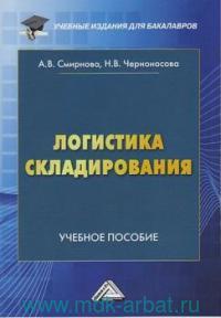 Логистика складирования : учебное пособие