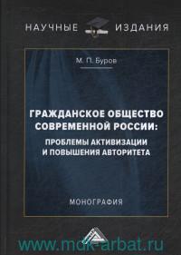 Гражданское общество современной России: проблемы активизации и повышения авторитета : монография