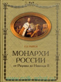 Российские монархи : От Рюрика до Николая II
