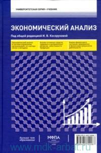 Экономический анализ : учебник