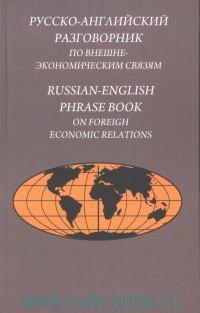 Русско-английский разговорник по внешне-экономическим связям
