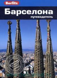 Барселона : путеводитель