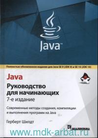 Java : руководство для начинающих