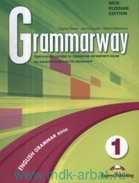 Grammarway 1 : практическое пособие по грамматике английского языка