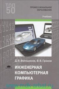 Инженерная комьютерная графика : учебник для студентов учреждений среднего профессионального образования