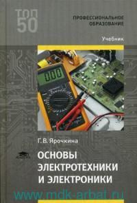 Основы электротехники и электроники : учебник для студентов учреждений среднего профессионального образования