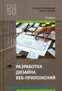 Разработка дизайна веб-приложений : учебник для студентов учреждений среднего профессионального образования