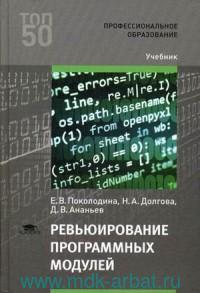 Ревьюирование программных модулей : учебник для студентов учреждений среднего профессионального образования