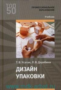 Дизайн упаковки : учебник для студентов учреждений среднего профессионального образования