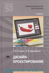 Дизайн-проектирование : учебник для студентов учреждений среднего профессионального образования